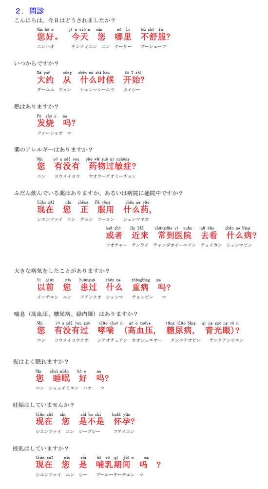 中国語 問診