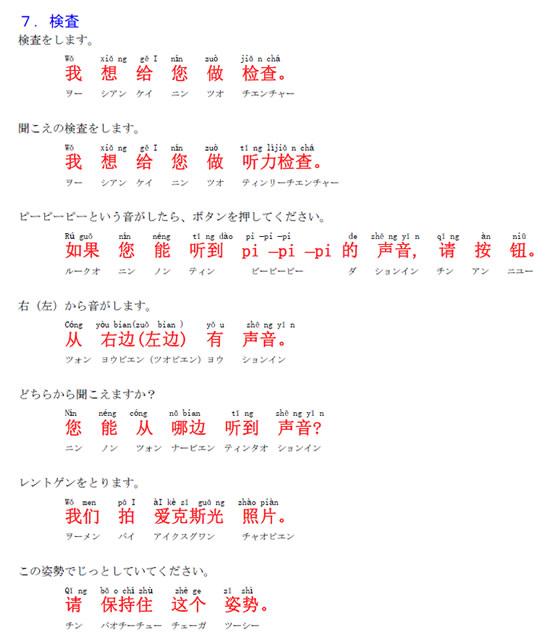 中国語 検査