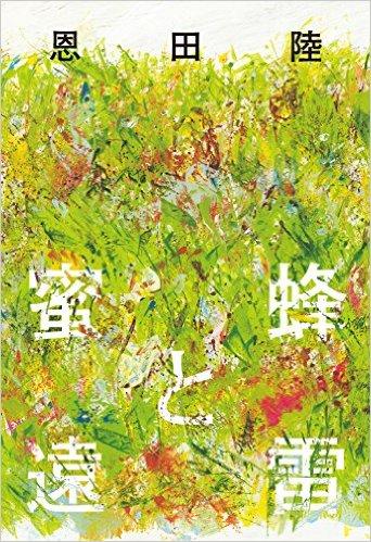 Mitsubachi to Enrai